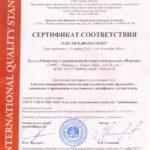 Сертификат № 1